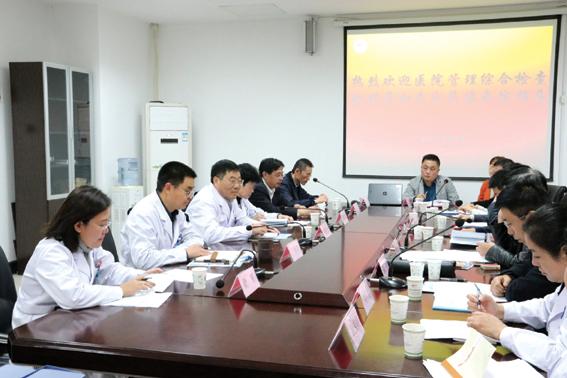017年度全市医院管理考核专家组莅临我院检查指导